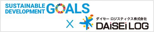 Daiseilog SDGs