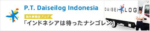 PT Daiseilog Indonesia
