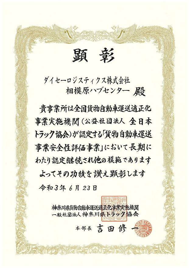 神奈川県トラック協会表彰_01